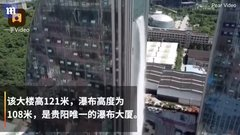Thumbnail of Chinese skyscraper features 350-foot waterfall